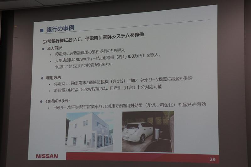 京都銀行では、大型店舗ではディーゼル発電機の導入、小型店ではバックアップ電源にリーフを導入するといった使い分けを行なっている