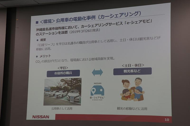 沖縄県名護市役所にカーシェアリングサービス「e-シェアモビ」のステーションを設置。平日は市役所の公用車として利用され、週末などには観光客の移動の足となる