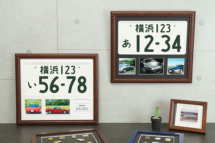 クルマのナンバープレートと写真を一緒に額装できる「ナンバープレート額」が登場