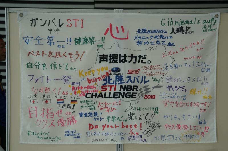 トークイベントに展示された応援メッセージが書き込まれた