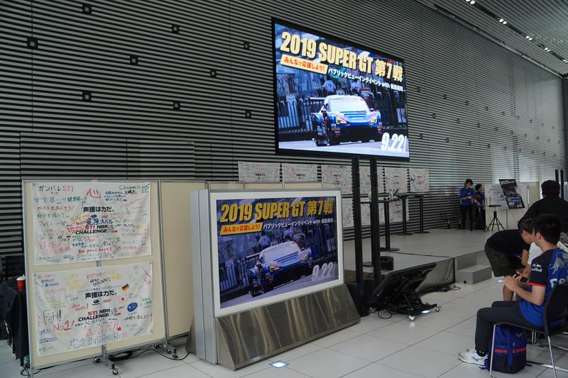 当日集まった来場者を対象にSUBARU NBR 優勝記念グッズの抽選大会ほか、2019年シリーズSUPER GT第7 戦SUGOのパブリックビューイングも同日14時より実施された