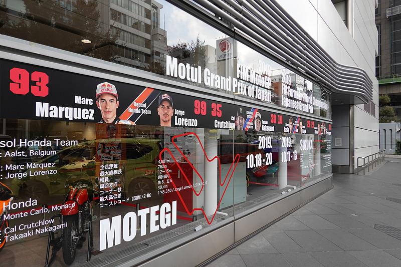 本社ビル1階には、F1&MotoGP 日本GPを告知するディスプレイ