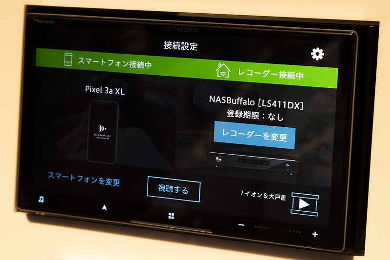 使用時はスマートフォンを使って自宅と車内でペアリング設定を行なう