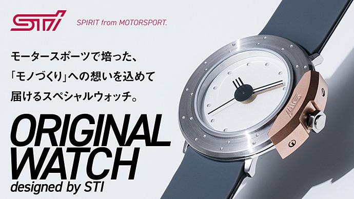 STIの完全オリジナルデザインのリストウォッチ「Original Watch designd by STI」