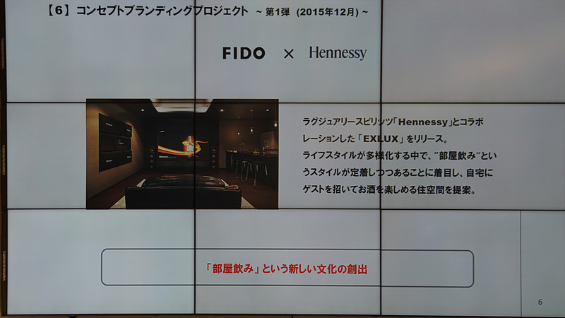 Hennessyとのコラボレーションでは「部屋飲み」という文化の創出を提案した