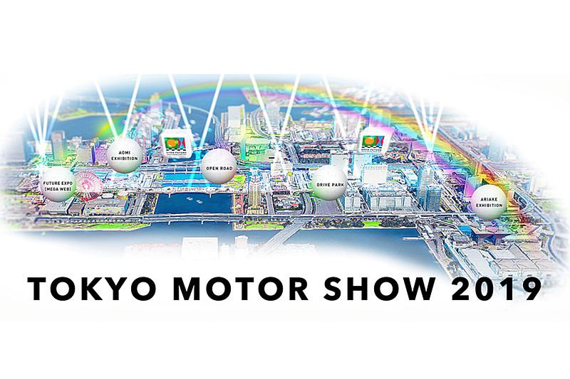 「第46回 東京モーターショー 2019」が間もなく開幕