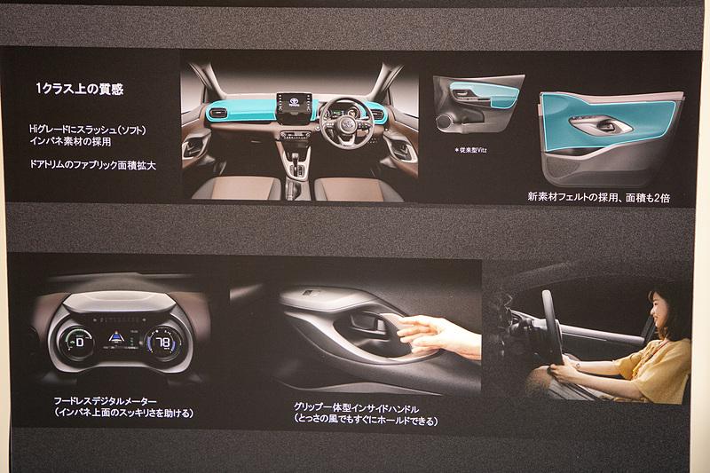 メーターはトヨタ初となるフードレスの双眼デジタルTFTメーター。ドアトリムには新素材フェルトを採用。布素材を使用する面積はヴィッツの2倍となっている。また、上級グレードではインパネにソフト素材を使って質感を高める