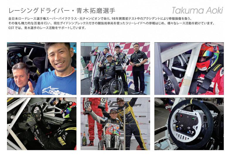 Guidosimplexは車いすのレーシングドライバー青木拓磨選手のレース活動のサポートも行なっている