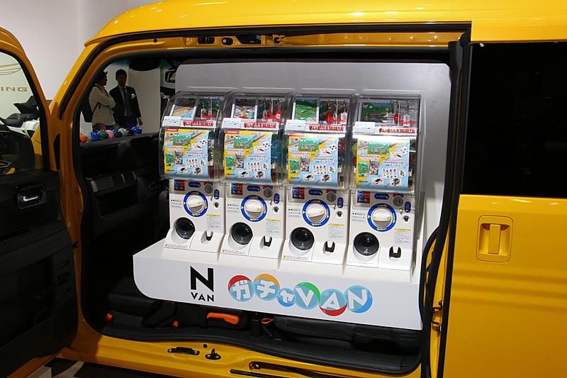 N-VANの高いユーティリティをアピールするため、車内にカプセルトイの販売機を設置した車両。実際に購入可能となっている