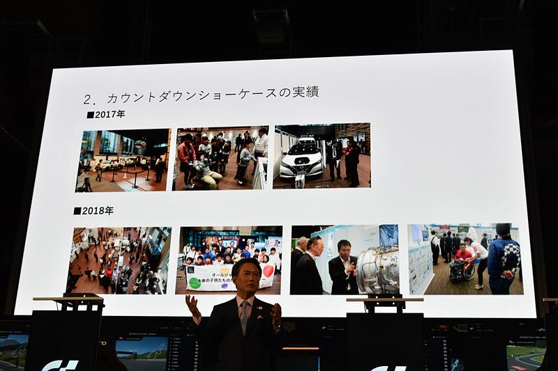 カウントダウンショーケースは2017年よりその年の後半に行なわれてきた。2019年の東京モーターショーはタイミング的にパーフェクトだったというわけである