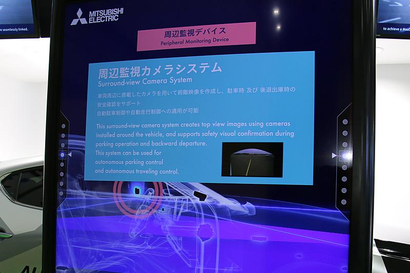 デジタルサイネージの位置に応じて画面の前にあるxAUTOの装着技術を紹介。デジタルサイネージでxAUTOの内部を透過しているような演出となっている