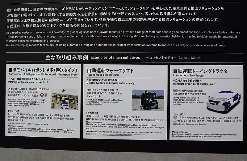 豊田自動織機が開発した産業用車両の自動運転や自律搬送技術、ロボティクス技術などの説明