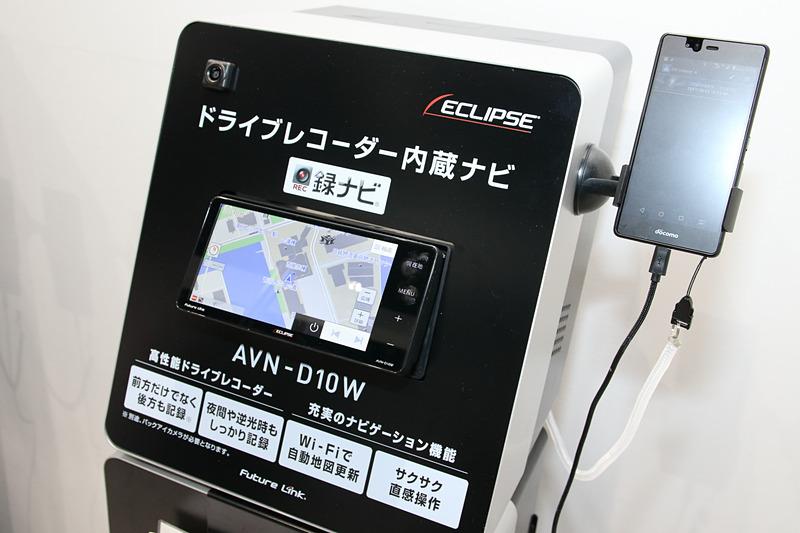 イクリプスブランドの2020年モデル最新ナビ「録ナビ AVN-D10W」はドライブレコーダー内蔵で、前後2個のカメラにも対応している。大柄なユニットをフロントウィンドウに付ける必要がないので(小型のカメラのみで済む)、前方視界を妨げることがない。月に1回の地図の自動更新など、使い勝手も追及されている