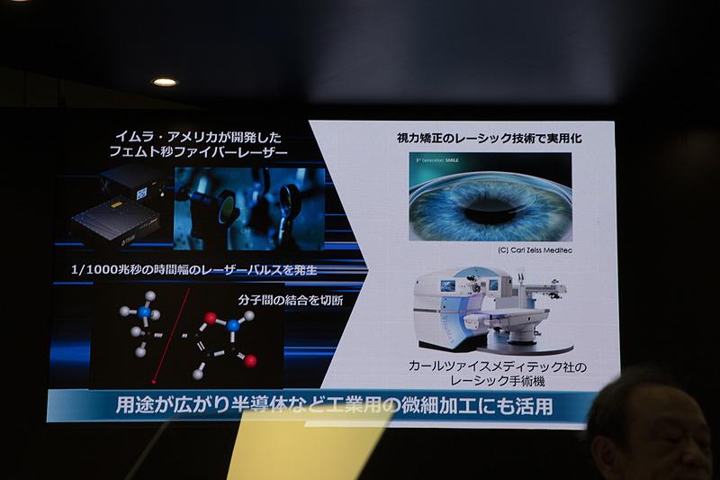 テクノバの一員であるイムラ・アメリカが開発したフェムト秒ファイバーレーザーは、対象に熱を与える間もなく分子間の結合を切断する技術。レーシック手術で実用化。現在は工業用などにも用途は広がっている