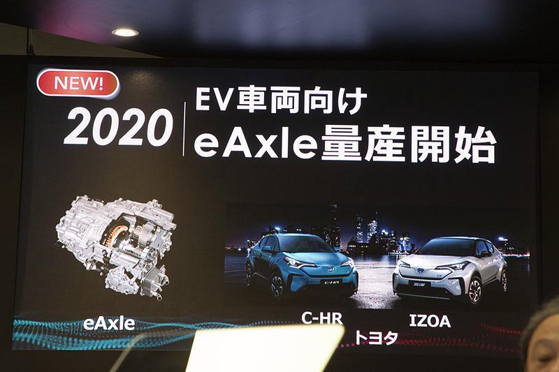 2020年にはトヨタ自動車「C-HR」「IZOA」用のEV車向けeアクスルの量産を開始する