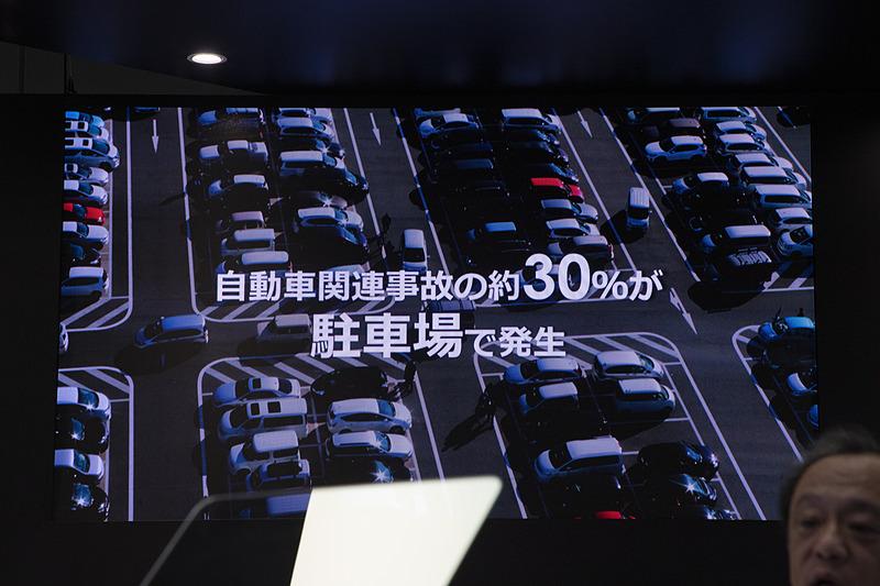 自動車関連の事故の約3割は駐車場で起きているとのこと