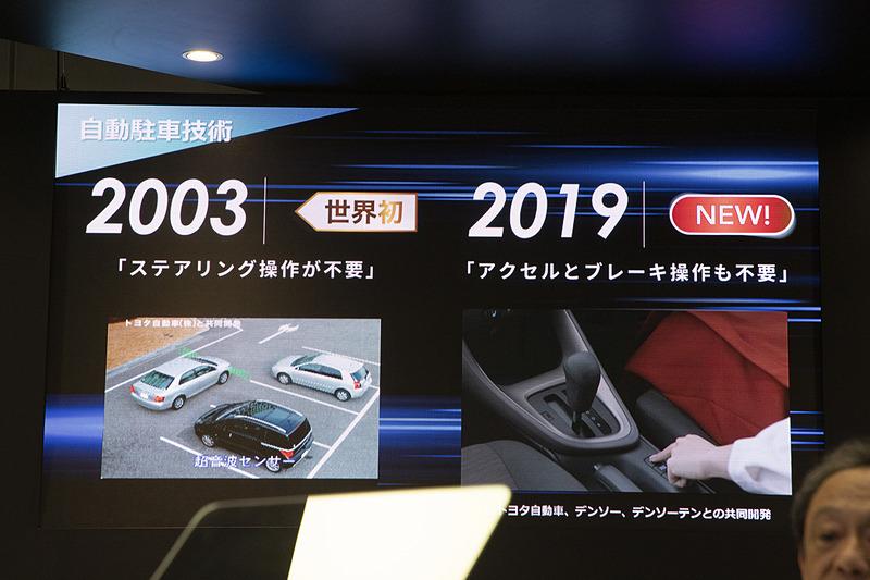 2003年から実用化された駐車支援技術だが、2019年にはアクセルとブレーキの操作も不要になった