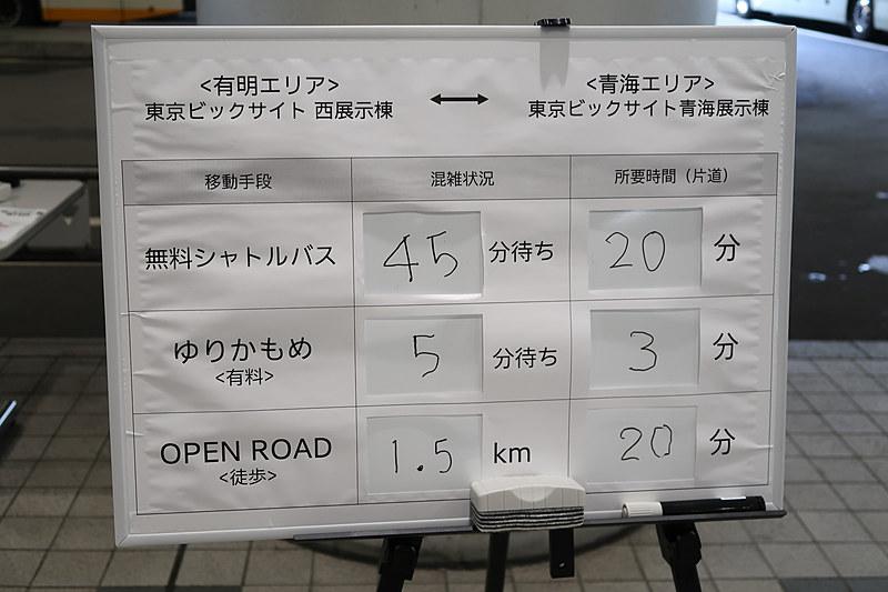 東京ビッグサイト1階の出口付近で無料シャトルバスなどの利用状況が紹介されていた。写真では45分待ちと書かれているが、スタッフの口頭で50分待ちが告げられていた