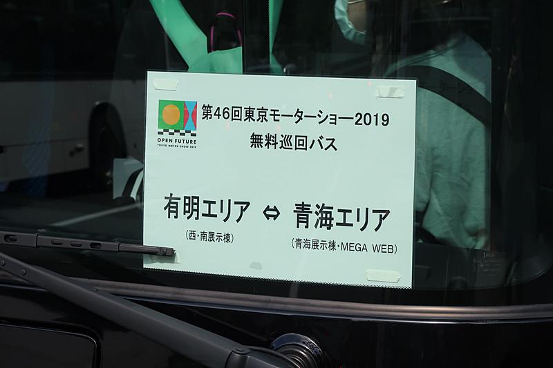 青海エリアの無料シャトルバス停留所。東京テレポート駅前のバスターミナルを利用している