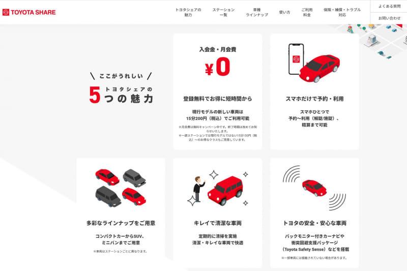 TOYOTA SHAREのWebサイト