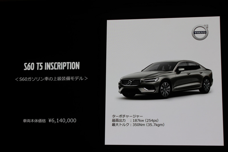 S60 T5 インスクリプション