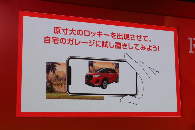 ARで原寸大のロッキーを表示して、自宅の車庫に入れてみることもできるという。窪田さんは「ハイテクすぎてついていけない!(笑)」と話していた