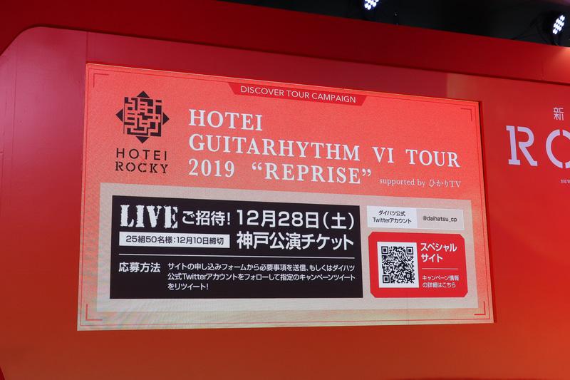「DISCOVER TOUR CAMPAIGN」について