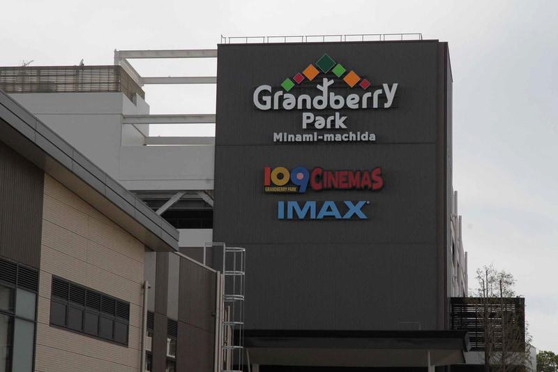 南町田グランベリーパークには「109シネマズグランベリーパーク」や「モンベルヴィレッジ」などに加え、ショッピングや食事などを楽しめる234店舗が軒を連ねる