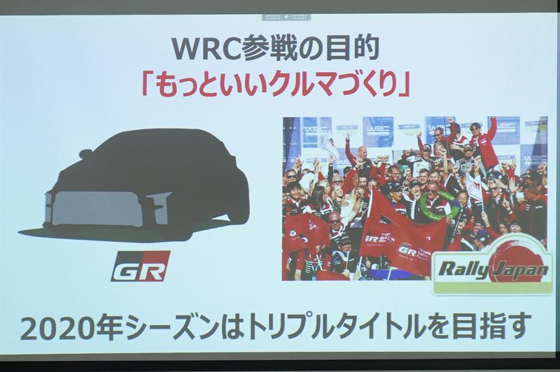 WRC参戦の目的
