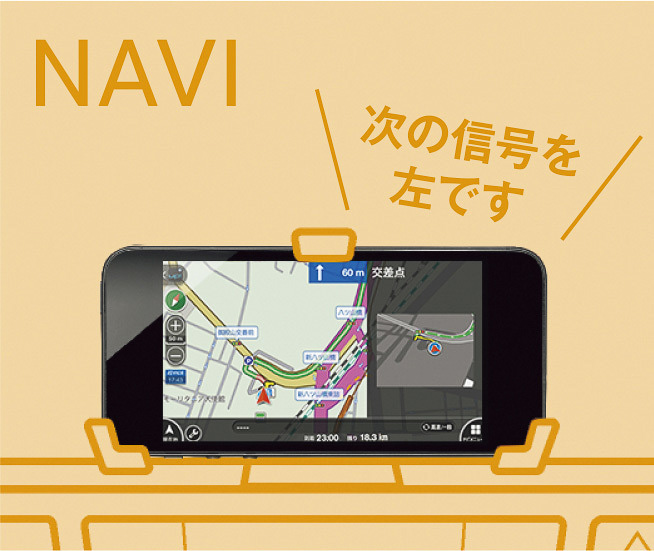 """純正インフォテイメントシステム""""Composition Phone""""イメージイラスト"""