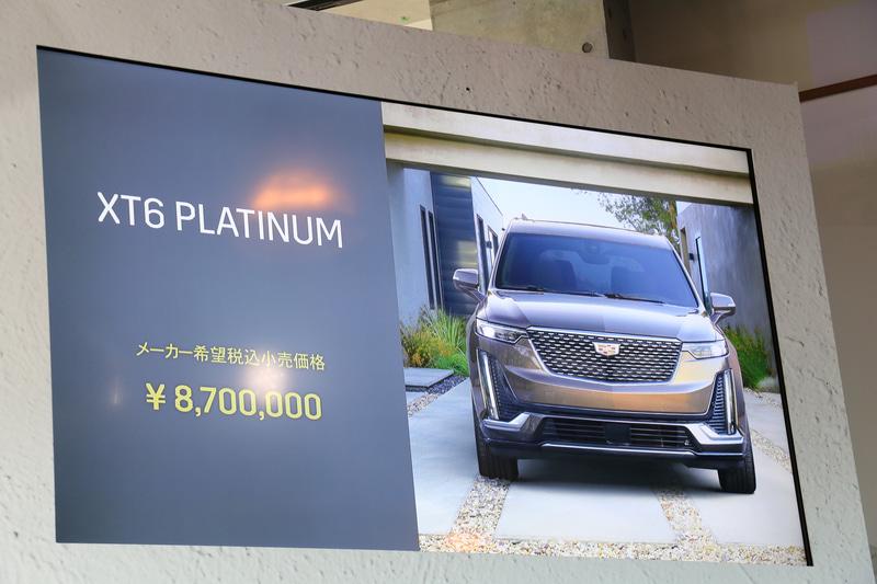 XT6 プラチナムは870万円