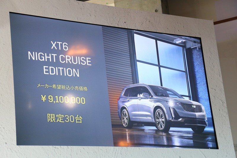 30台限定の「NIGHT CRUISE EDITION」(910万円)も用意する