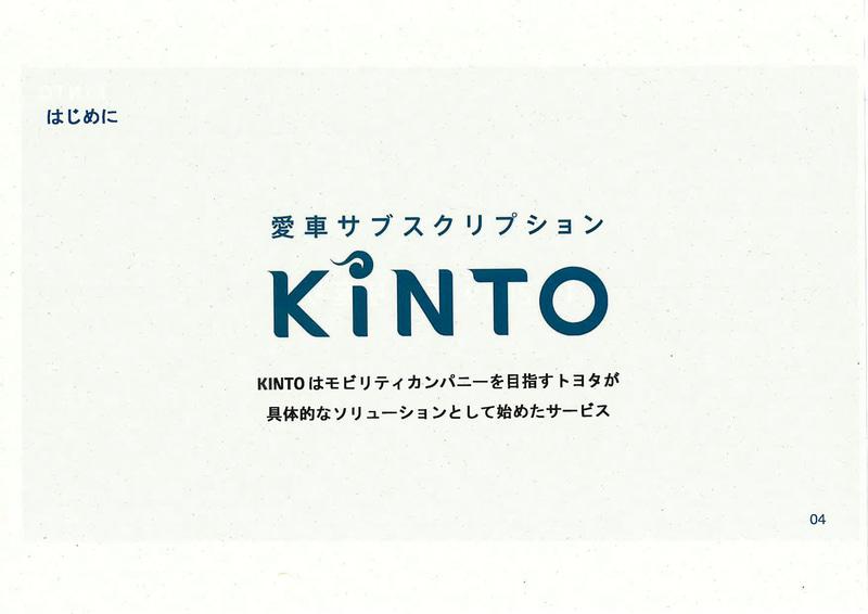 KINTOとは?