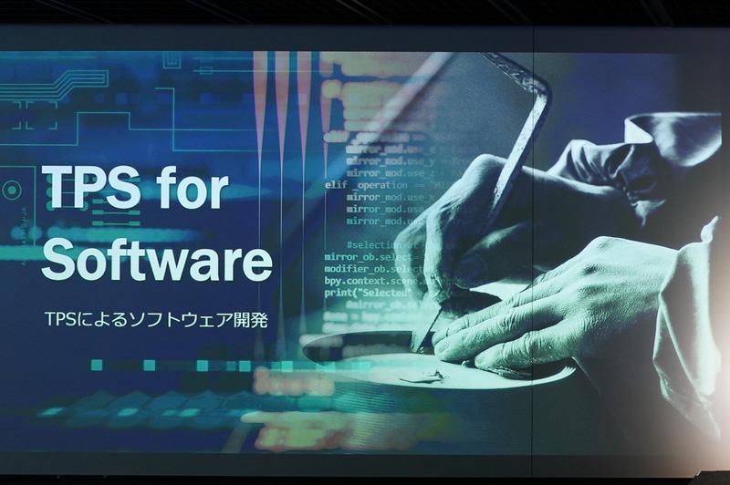 TPS(トヨタ生産方式)によるソフトウェア開発