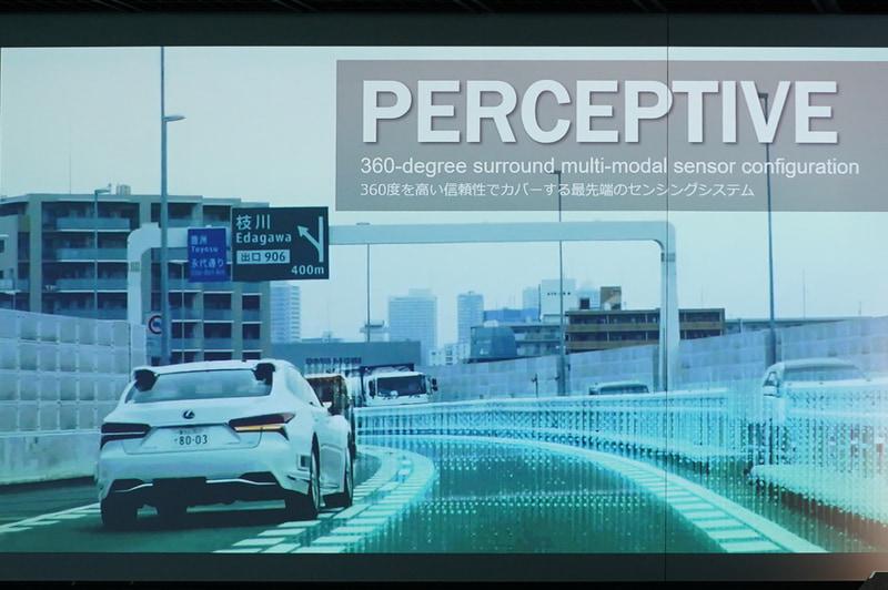 パーセプティブ(知覚):最新のLiDERセンサーなどによる360度の状況把握