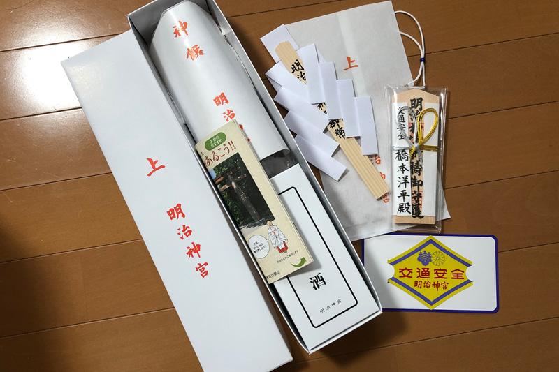 ご祈祷の後にいただいた手提げ袋には、こんなにたくさん入っていました。家の神棚におまつりする神札や御幣、車内に置くお守りから、車体に貼れる「交通安全」のステッカーまで。ようかんとお神酒も嬉しいですね。ちなみにクルマはらいの初穂料は5000円と1万円があり、これは1万円のものです