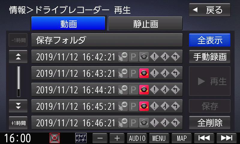 録画されたドライブレコーダーの映像一覧。常時録画のほか、衝撃や急減速などのイベントがあると自動でその前後を上書きされにくい映像ファイルに残す