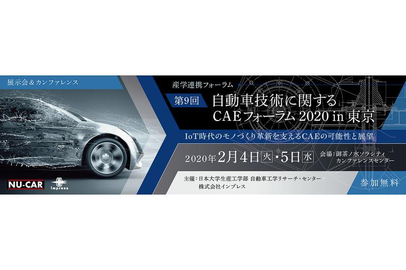 2月4日~5日に産学連携フォーラム「第9回 自動車技術に関するCAEフォーラム 2020 in 東京」開催