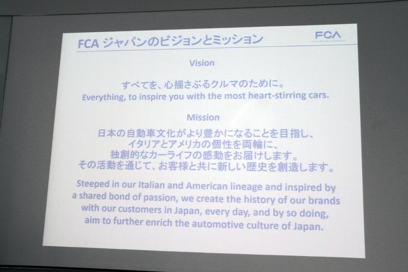 FCAジャパンのビジョンとミッション