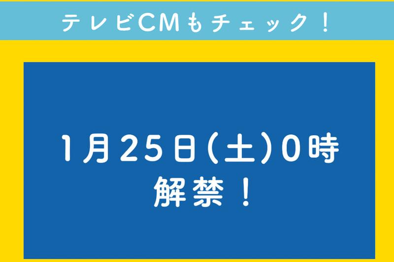 1月25日からTV-CMが放映される