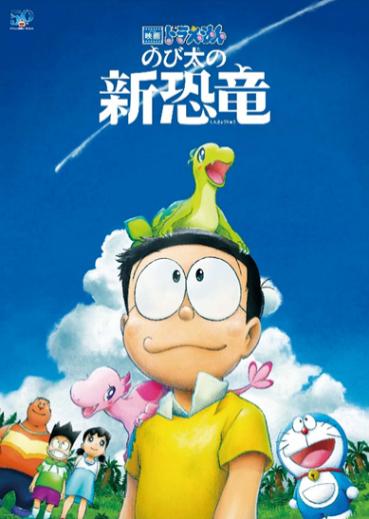 映画「ドラえもん のび太の新恐竜」の公開は3月6日