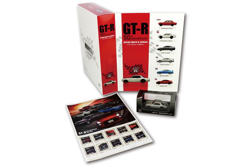 「GT-R誕生50周年記念ミニカー付きフレーム切手セット」