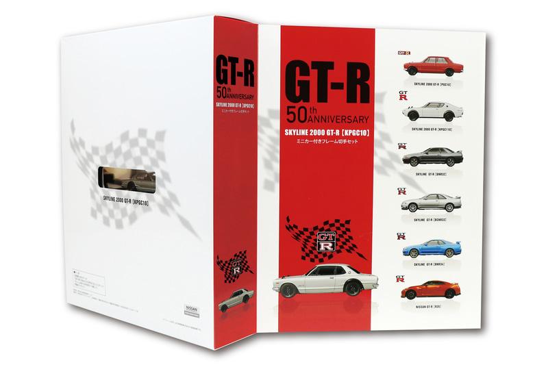 GT-Rが2019年に50周年を迎えたことを記念して、初代から最新型までの各世代から厳選した写真で構成したフレーム切手と、初代GT-Rのミニカー、特製ボックスの3点をセットにしたアニバーサリー商品