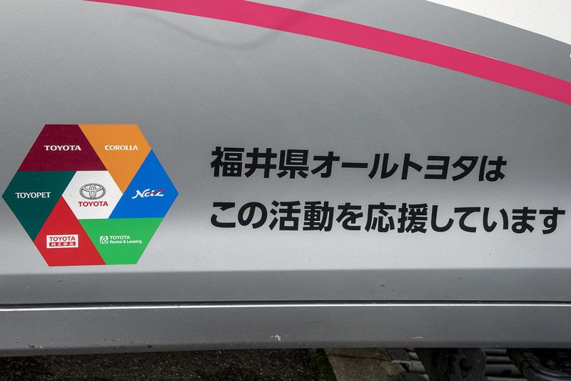 近助タクシーはトヨタと福井県すべてのトヨタ系列企業が応援している