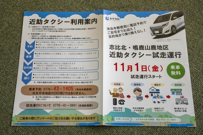 近助タクシーは2019年11月1日から試走開始