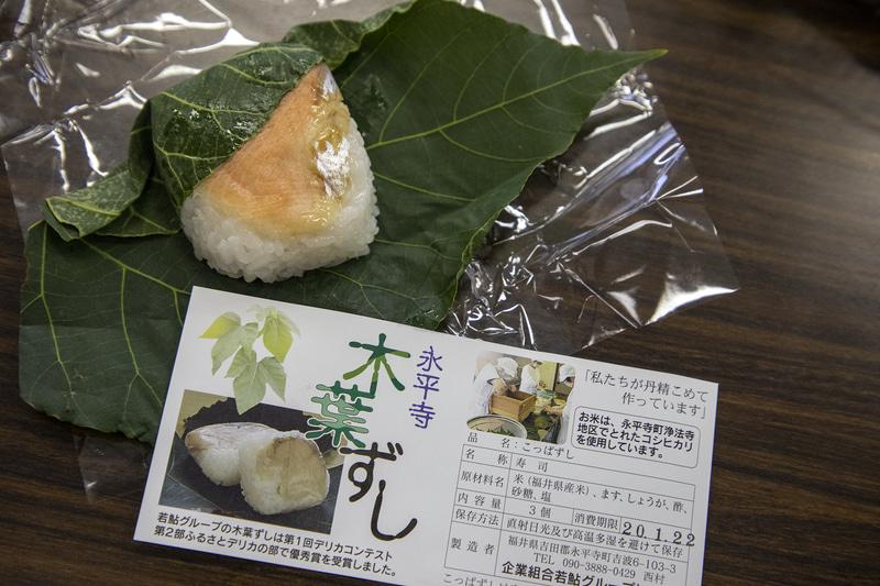 永平寺町ではお祭りなどがあると各家庭で「木葉ずし」を作るという。お米は地元で取れたもので酢飯。そこにマスが載り、永平寺町の各家庭で栽培している「あぶら桐」の葉っぱで包む。お昼にいただいたがとても美味しかった