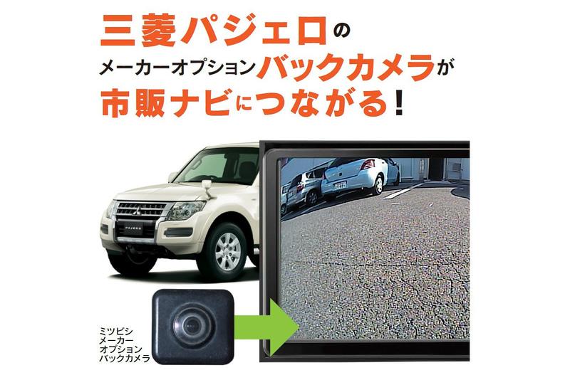 三菱自動車工業「パジェロ(ロング)」に対応