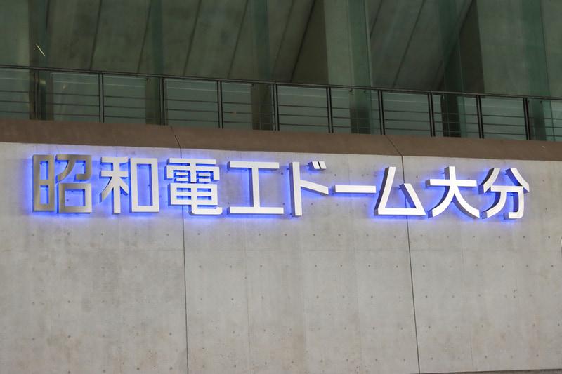 5G環境を構築した昭和電工ドーム大分を5Gの実証フィールドとして提供していきたいという