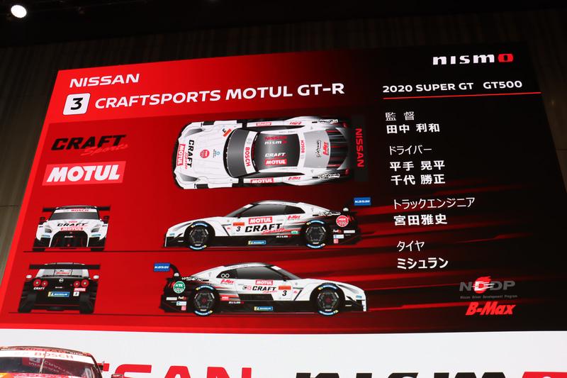3号車「CRAFTSPORTS MOTUL GT-R」のチーム体制とスポンサー。千代勝正選手は2018年以来のGT500クラス復帰となる