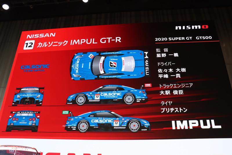 12号車「カルソニック IMPUL GT-R」のチーム体制とスポンサー。2019年にKONDO RACINGからGT300クラスに参戦していた平峰一貴選手がGT500クラスにステップアップ。カルソニック・カンセイは2019年10月から社名を「マレリ」に改めているが、レース参戦の車名にはカルソニックを継続使用する